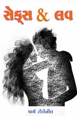 Sex Love by Parth Toroneel in Gujarati