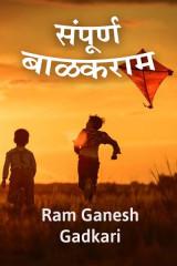 Ram Ganesh Gadkari profile