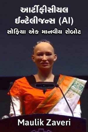 Maulik Zaveri દ્વારા આર્ટીફીસીયલ ઈન્ટેલીજન્સ (AI) – સોફિયા એક માનવીય રોબોટ ગુજરાતીમાં