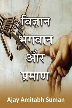Vigyaan, Bhagwan aur Praman by Ajay Amitabh Suman in Hindi