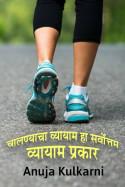 चालण्याचा व्यायाम हा सर्वोत्तम व्यायाम प्रकार- by Anuja Kulkarni in Marathi