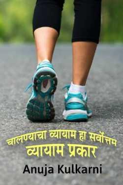 CHaalanyacha vyayam ha sarvottam vyayam prakar by Anuja Kulkarni in Marathi