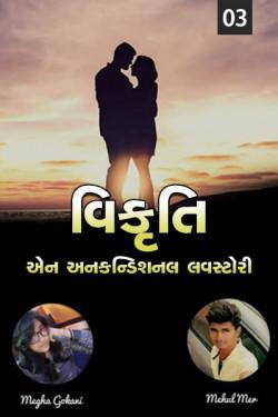 Vikruti - 3 by Mer Mehul in Gujarati