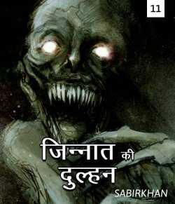 Jinnat ki dulhan - 11 by SABIRKHAN in Hindi