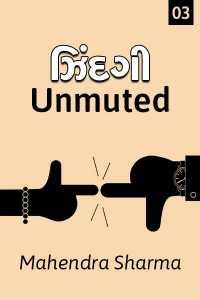 ઝિંદગી Unmuted