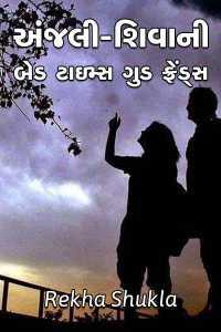 Anjali-Shivani bed times good friends