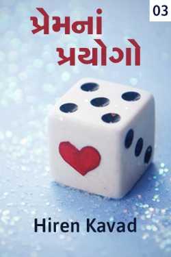 Premna Prayogo - 3 by Hiren Kavad in Gujarati