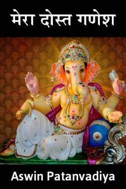 Mera Dost Ganesh by aswin patanvadiya in Hindi