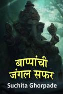 बाप्पांची जंगल सफर मराठीत Suchita Ghorpade