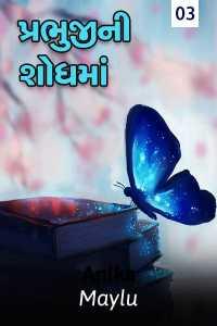 Prabhujini Shodhma - 3
