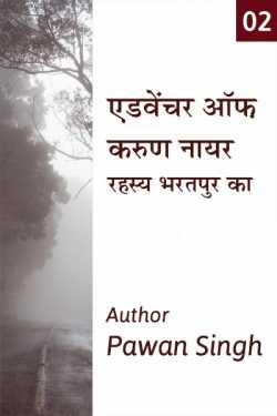 Adventure Of Karun Nayar - Mystery Of Bharatpur by Author Pawan Singh in Hindi
