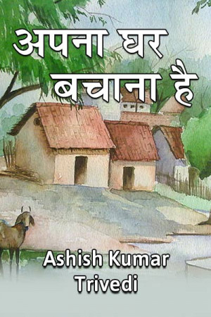 अपना घर बचाना है.... बुक Ashish Kumar Trivedi द्वारा प्रकाशित हिंदी में