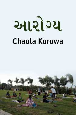 Arogya by Chaula Kuruwa in Gujarati