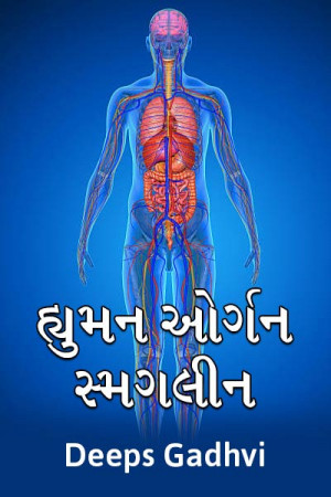 deeps gadhvi દ્વારા હ્યુમન ઓર્ગન સ્મગલીન ગુજરાતીમાં