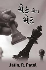 ચેક એન્ડ મેટ  by Jatin.R.patel in Gujarati