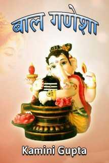 बाल गणेशा बुक Kamini Gupta द्वारा प्रकाशित हिंदी में
