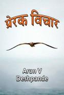 प्रेरक- विचार - भाग- १ मराठीत Arun V Deshpande
