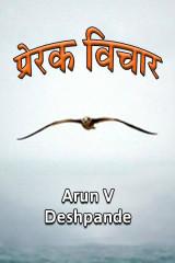 प्रेरक- विचार   by Arun V Deshpande in Marathi