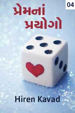 Premna Prayogo - 4 by Hiren Kavad in Gujarati