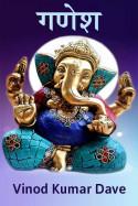 गणेश बुक vinod kumar dave द्वारा प्रकाशित हिंदी में