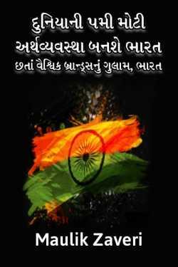 Duniyani 5mi moti arthvyavstha banshe Bharat by Maulik Zaveri in Gujarati
