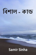 বিশাল - কান্ড by Samir Sinha in Bengali}