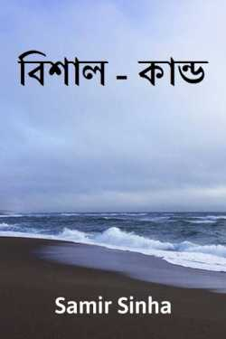 Huge - shoots by Samir Sinha in Bengali