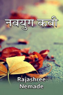 नवयुग कवी मराठीत Rajashree Nemade
