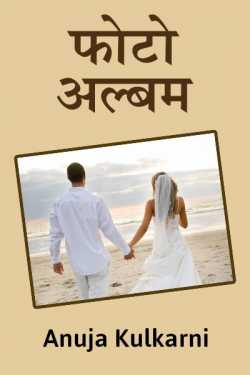फोटो अल्बम by Anuja Kulkarni in :language