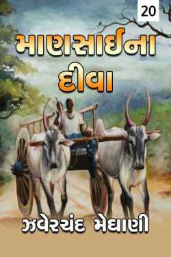 Maansaaina Diva - 20 by Zaverchand Meghani in Gujarati