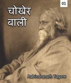 Chokher Bali - 1 by Rabindranath Tagore in Hindi