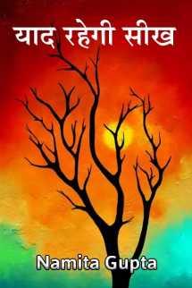 याद रहेगी सीख बुक Namita Gupta द्वारा प्रकाशित हिंदी में