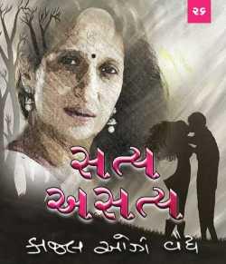 Satya Asatya by Kaajal Oza Vaidya in Gujarati
