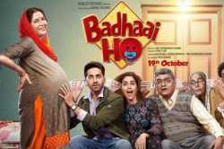 badhai ho film review by Siddharth Chhaya in Gujarati