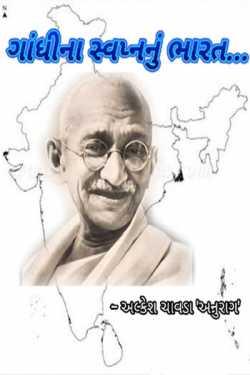 Gandhina swapnnu Bharat by Alkesh Chavda Anurag in Gujarati