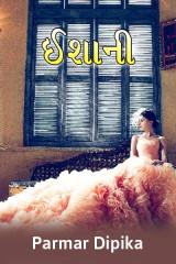ઈશાની  દ્વારા Dipikaba Parmar in Gujarati