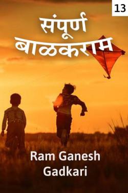 Sampurna Balakaram - 13 by Ram Ganesh Gadkari in Marathi