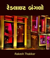 રેડલાઇટ બંગલો  દ્વારા Rakesh Thakkar in Gujarati