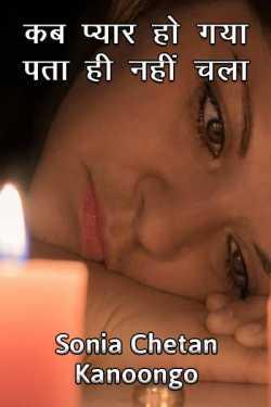 Kab pyar ho gaya, pata hi nahi chala by Sonia chetan kanoongo in Hindi