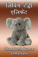 लिविंग टेड्डी एलिफेंट बुक Chandresh Kumar Chhatlani द्वारा प्रकाशित हिंदी में