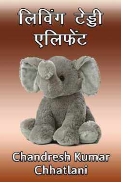 Living tady elephant by Chandresh Kumar Chhatlani in Hindi