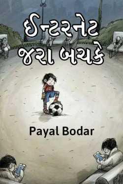 Internet - Zara Bachke by Payal Bodar in Gujarati