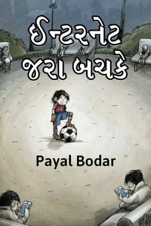 Payal Bodar દ્વારા ઈન્ટરનેટ - જરા બચકે ગુજરાતીમાં