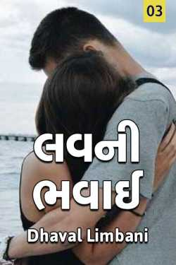 Love Ni Bhavai-3 by Dhaval Limbani in Gujarati