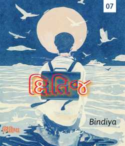 kshitij - 7 by Bindiya in Gujarati