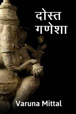 Dost Ganesha by Varuna Mittal in Hindi