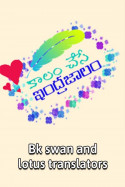 Time magic by Bk swan and lotus translators in Telugu