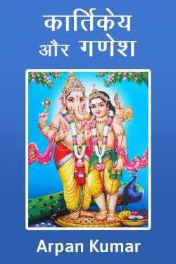 Kartikey aur Ganesh by Arpan Kumar in Hindi
