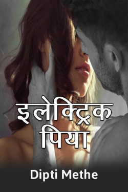 Electric Piya by Dipti Methe in Hindi