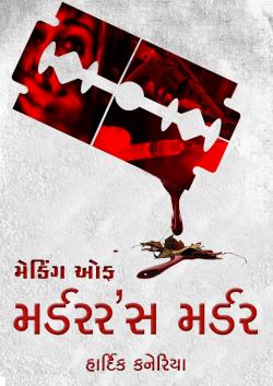 મર્ડરર'સ મર્ડર  દ્વારા Hardik Kaneriya in Gujarati